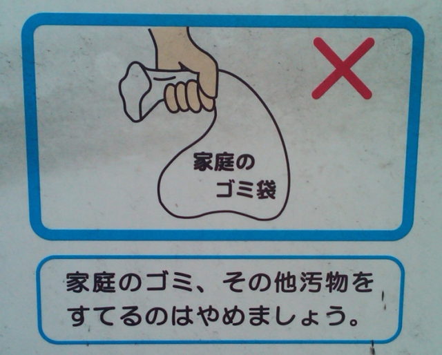 funny-japanese-street-signs-dog-43